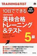 10日でできる英検合格トレーニング&テスト5級の本