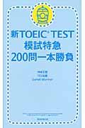 新TOEIC TEST模試特急200問一本勝負の本