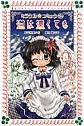 ミラクル☆コミック 4の本
