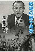 戦場の田中角栄の本