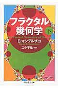 フラクタル幾何学 下の本