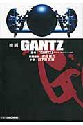 映画GANTZの本