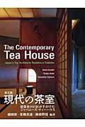 The contemporary tea houseの本