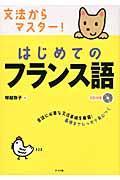 文法からマスター!はじめてのフランス語の本