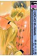 COLD SLEEPの本
