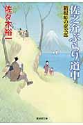 佐之介ぶらり道中 箱根峠の虎次郎の本