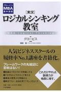 「実況」ロジカルシンキング教室の本