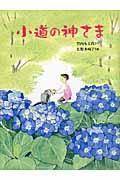 小道の神さまの本