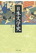 日本文学史 近世篇 3の本