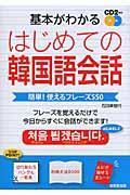基本がわかるはじめての韓国語会話の本