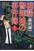 コミック森村誠一棟居警部補の事件簿の本