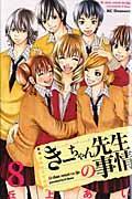 きーちゃん先生の事情 8の本