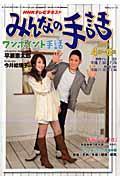 NHKみんなの手話 2011年4月ー6月の本