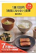 1食100円「病気にならない」食事実践レシピの本