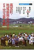 高宮町・地域振興会方式と町長・児玉更太郎の本