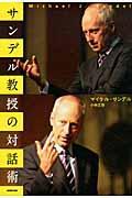 サンデル教授の対話術の本