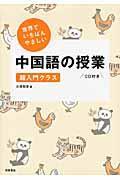 世界でいちばんやさしい中国語の授業の本