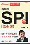 新傾向!SPI完全版 〔2013〕の本