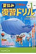 改訂新版 くもんの夏休み復習ドリル小学1年生 小学1年生の本