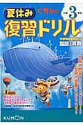 改訂新版 くもんの夏休み復習ドリル小学3年生 小学3年生の本