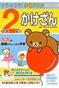リラックマ学習ドリル小学2年のかけざんの本
