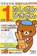 リラックマ学習ドリル小学1年のたしざん・ひきざんの本