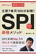 主要7単元100分制覇!SPI最強メソッド 〔2013〕の本