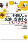 外国人との交渉に成功するビジネス英語の本