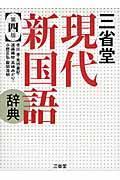 第4版 三省堂現代新国語辞典の本
