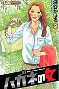 ハガネの女 9の本