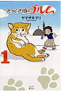 アラビア猫のゴルム 1の本