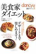 美食家ダイエットの本