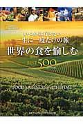 コンパクト版 世界の食を愉しむBEST 500の本