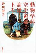 動物学科空手道部2年高田トモ!の本