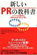 新しいPRの教科書の本