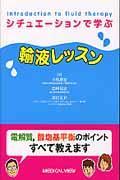 シチュエーションで学ぶ輸液レッスンの本