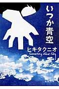 いつか青空の本
