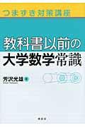 つまずき対策講座教科書以前の大学数学常識の本