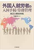 外国人就労者の入国手続・労務管理の本