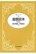 第28版 金融読本の本
