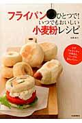 フライパンひとつで!いつでもおいしい小麦粉レシピの本