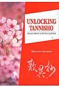 UNLOCKING TANNISHOの本