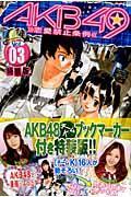 AKB49~恋愛禁止条例~ 03の本