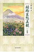 新版 植物生態美観の本