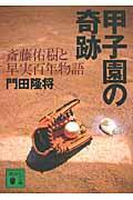 甲子園の奇跡の本