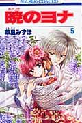 暁のヨナ 5の本