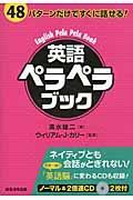 英語ペラペラブックの本