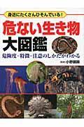危ない生き物大図鑑の本