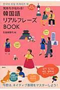 韓国語リアルフレーズBOOKの本
