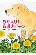 おかえり!盲導犬ビーンの本